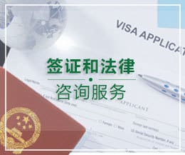 签证和法律咨询服务