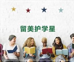 留美护学星计划为美国厚仁教育全力打造的私人订制服务,为解决一切落地美国后可能面临的学术与生活问题,扫清一切障碍,全程保驾护航。