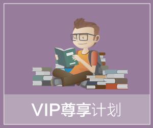 VIP尊享计划