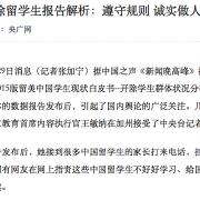 2015美国被开除留学生报告解析:遵守规则诚实做人。央广网北京5月29日消息据中国之声《新闻晚高峰》报道,本周,美国厚仁教育发不了《2015版留美中国学生现状白皮书--开除学生群体状况分析》。这份重点关注被开除留学生群体的数据报告发布后,引起了国内舆论的广泛关注。几个小时前,项目负责人之一、美国厚仁教育首席内容执行光王敏纳在加州接受了中央台记者的独家专访。王敏纳说,报告发布后,她接到很多中国留学生的家长打来电话,担心自己的孩子是否能顺利毕业,更看到有网友在网上指责这些中国留学生不好好学习、给国家丢脸。其实,这些都是对报告的误读。