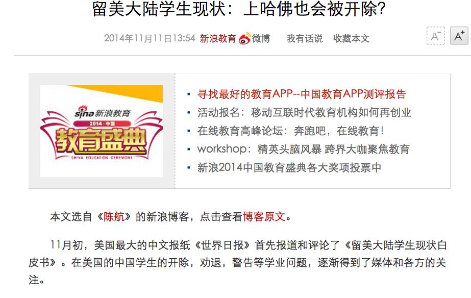 xinlang news