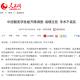 renmin whitepaper