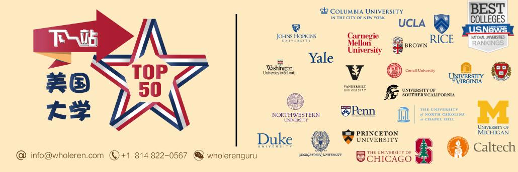 下一站,美国大学,top50