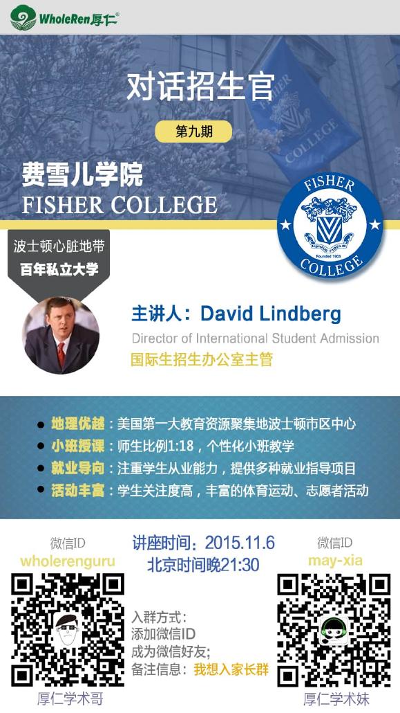 11.6 第九期微信讲座 fisher college
