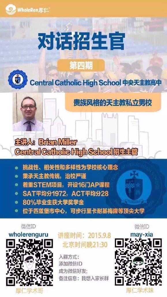 中央天主教高中