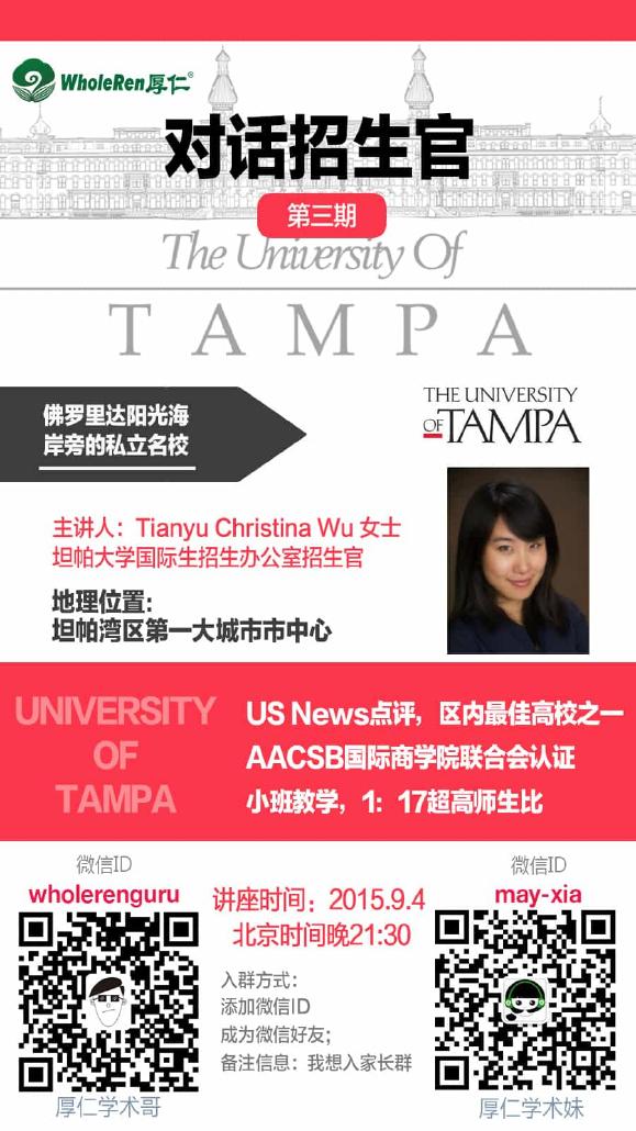 招生官第三期-tampa