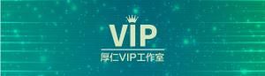 厚仁VIP工作室