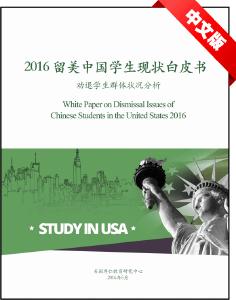 中国学生现状白皮书