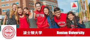 波士顿大学夏校