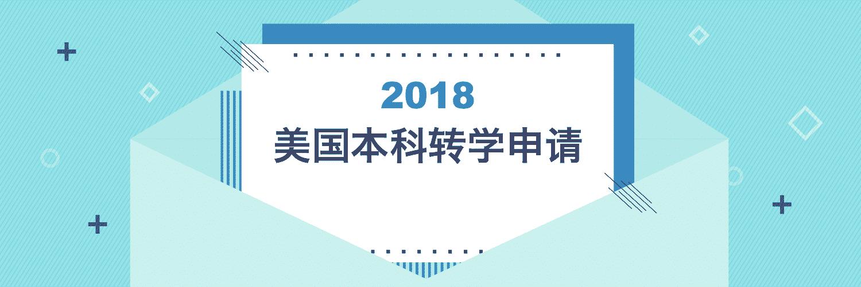 2018美国转学申请