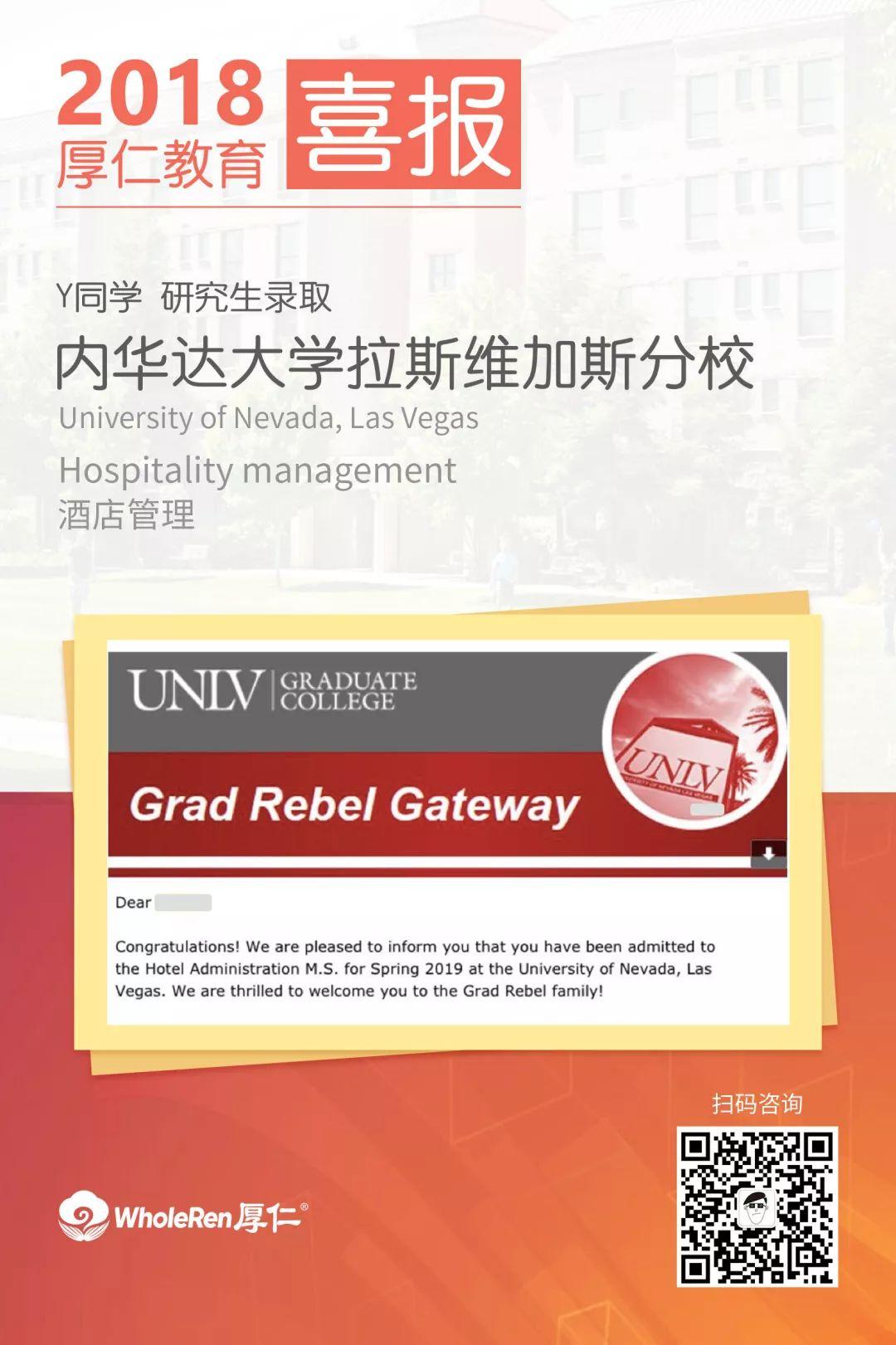 GPA仅3.1+,却被全球酒店管理专业排名第一学校录取?