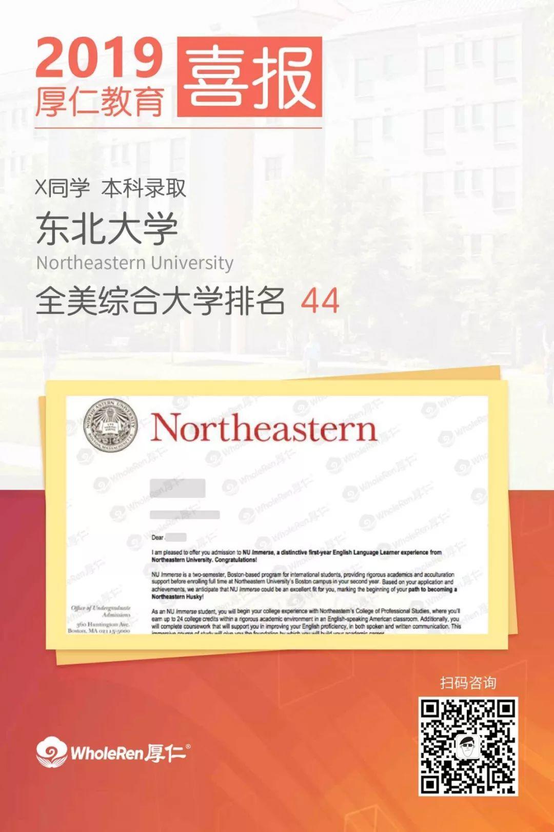 看GPA3.16如何斩获Top50名校offer!N.U.in让你实现梦想!