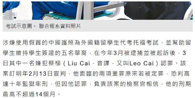 代考托福的中国留学生近日认罪,依然免不了一顿牢狱之灾