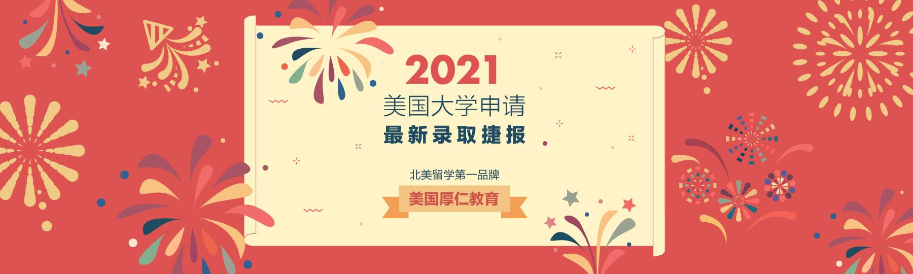 offer-banner-2021